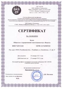 Сертификат СКСЗП